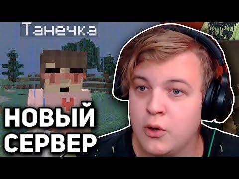 ПЯТЁРКА ОТКРЫЛ НОВЫЙ СЕРВЕР ГОРОД ПОДПИСЧИКОВ!