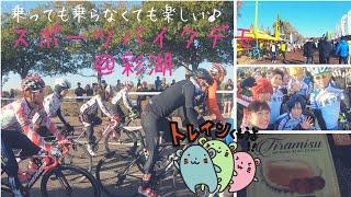 走ってないよ。 走らなくても楽しめるスポーツバイクデモ! ご覧くださ...