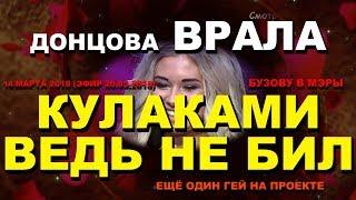 ДОМ 2 НОВОСТИ раньше эфира! 14 марта 2018 (эфир 20.03.2018) ПРОСТИЛА