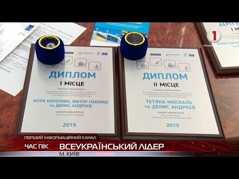 Закарпатські журналісти стали переможцями Всеукраїнського конкурсу журналістських робіт
