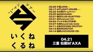 【ツアーダイジェスト】オメでたい頭でなにより全国ツアー - 『ワンマンライブツアー~今いくねくるね~松阪』