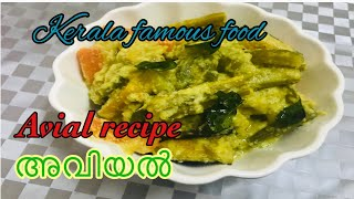 Avial recipe || അവിയൽ | kerala famous food || How to make aviyal recipe