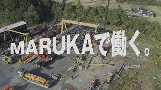 株式会社サンレコ・SANRECO プロモーション映像 リクルート採用 / 機械・設備・工事現場