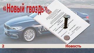 видео Как получить лицензию на такси