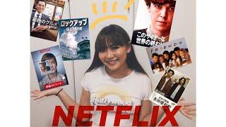 NETFLIXのオススメ 〜シュールなドラマ編〜 thumbnail