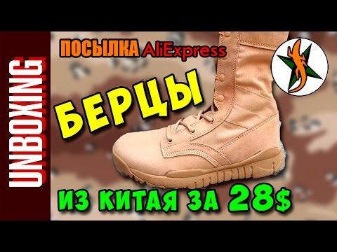 Берцы за 28$ Aliexpress #152 Любители походов и приключений