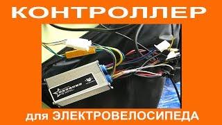 Контроллер Huaway для электровелосипеда - назначение разъемов, основные функции.Обучение контроллера