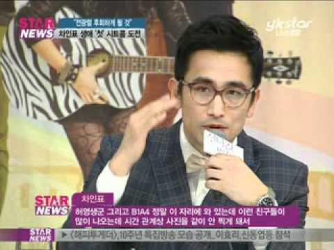 """[Y-STAR] 'cha in pyo', Sitcom challenge (차인표 첫 시트콤 도전 """"전광렬 후회할걸"""")"""