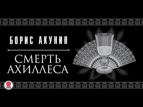 Видео Смерть ахиллеса борис ноткин