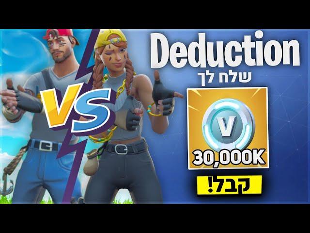 דידקשן אתגר אותי לקרב בנייה על 30,000 ויבאקס😱?!
