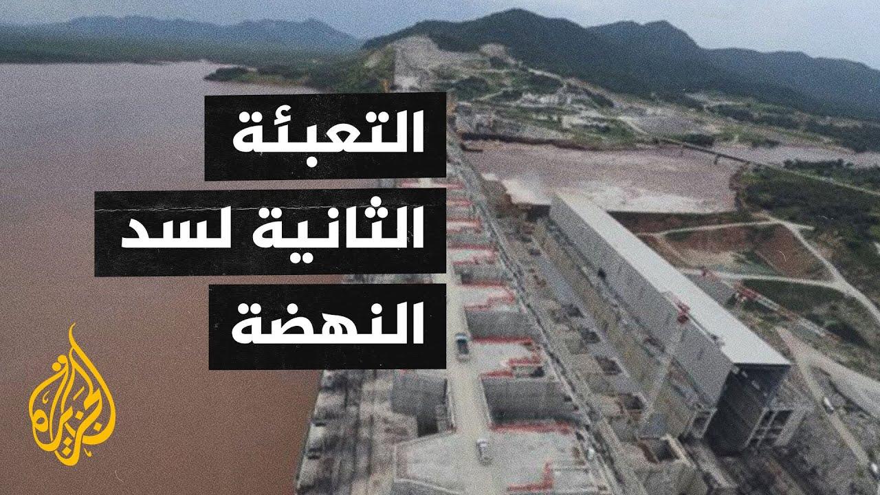 إثيوبيا تدعو مصر والسودان لترشيح مندوبين للتباحث قبل التعبئة الثانية لسد النهضة  - نشر قبل 3 ساعة