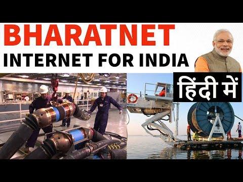 Bharat Net Project भारत नेट प्रोजेक्ट क्या है? महत्वपूर्ण जानकारी - Internet for all Gram Panchayats