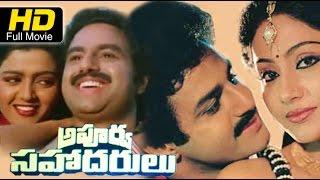 Apoorva Sahodarulu Full Movie HD| Action Romace | Balakrishna, Bhanupriya| Latest Upload 2016