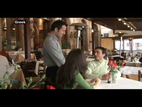 Modern Greek: Lesson 15 - Ένα τραπέζι παρακαλώ