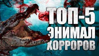 ТОП-5 Энимал Хорроров | Хоррор-обзор НСТ