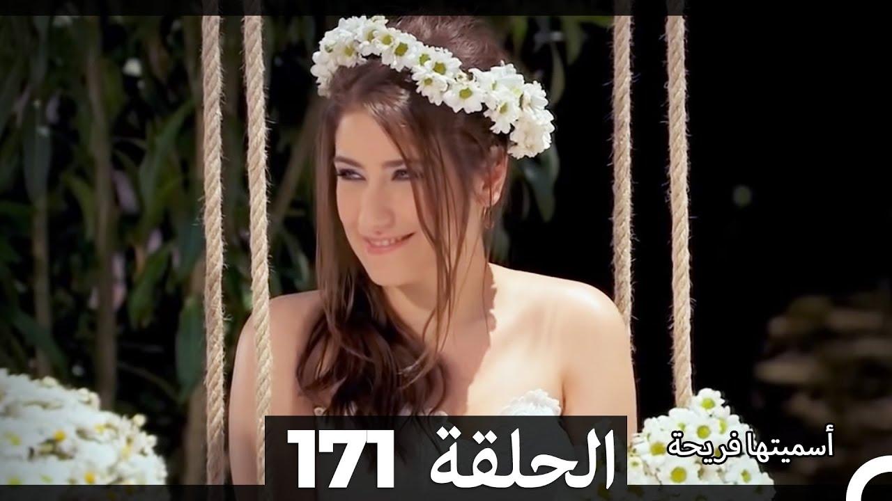 Asmeituha Fariha   اسميتها فريحة الحلقة 171