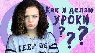 видео КАК Я ДЕЛАЮ УРОКИ