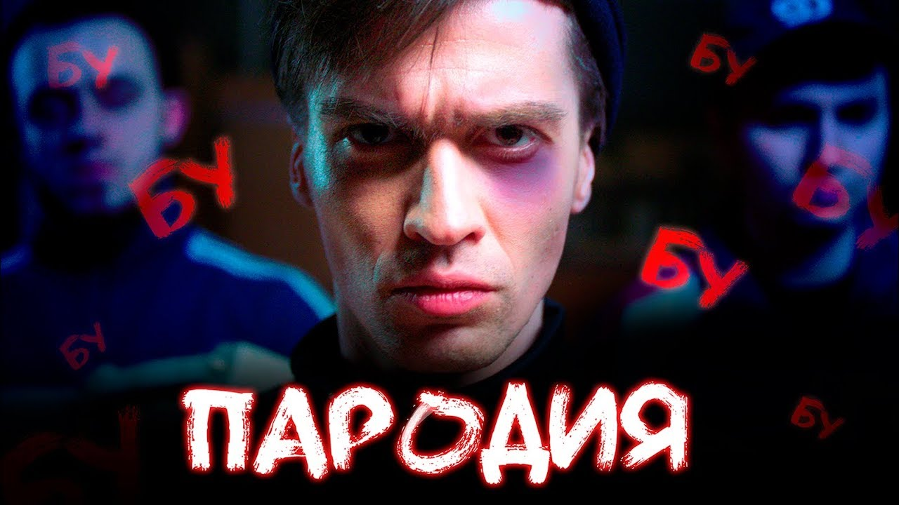 Big Baby Tape - GIMME THE LOOT (ПАРОДІЯ)