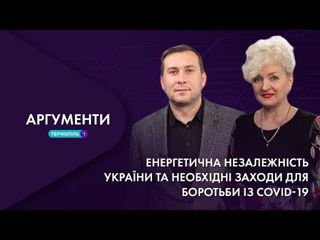 Енергетична незалежність України | Аргументи 27.01.2021