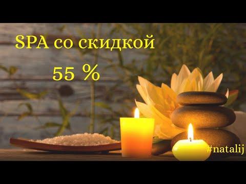 АСМР SPA со скидкой 55 %