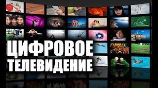 Как не стать жертвой мошенников при переходе на цифровое ТВ/Видео блог Анюта