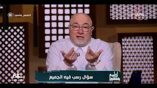 لعلهم يفقهون - مع خالد الجندي - حلقة الثلاثاء 24 ابريل 2018 ( سؤال رسب فيه الجميع ) الحلقة كاملة
