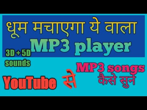 Best 4 Mp3 Player For Android Mobile Free applications,  3D+5D sounds