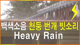 백색소음 천둥 번개 비오는소리 -빗소리 Heavy Rain sounds ,White Noise