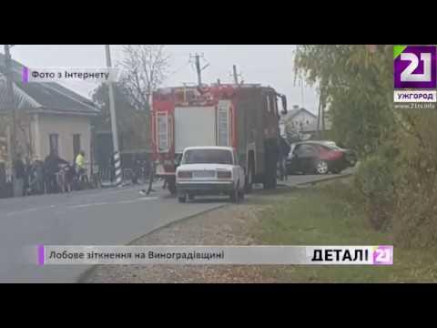 21 channel: Лобове зіткнення на Виноградівщині