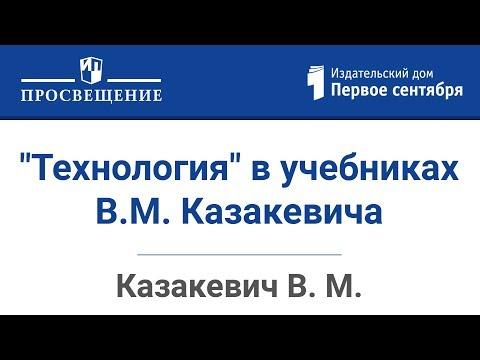 """Реализация концепции преподавания учебного предмета """"Технология"""" в учебниках В.М. Казакевича"""
