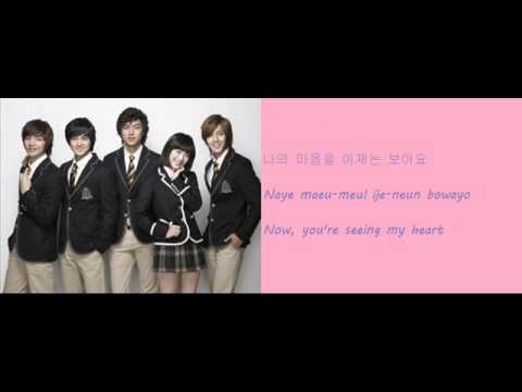 Someday - Do You Know (알고있나요) OST. Boys Before Flowers Lyrics [Hangul, Romani, Eng Trans]