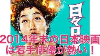 【野村周平】2014年末の日本映画は若手俳優が熱い! 2014年ものこり2ヶ...