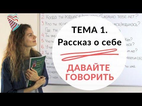 Тема 1. О СЕБЕ || Давайте говорить + КОНКУРС