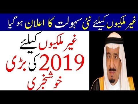 Saudi News Live | First Good News Of 2019 For All Foreigners In Saudi Arabia | Sahil Tricks