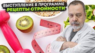 Лучший диетолог Москвы Алексей Ковальков о том, как похудеть!