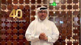 كلمة مدير فندق انتركونتيننتال ريجنسي البحرين بمناس...