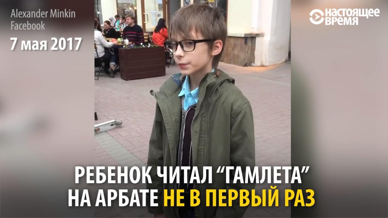 Десятилетний ребенок в Москве читал стихи на Арбате. Его задержала полиция