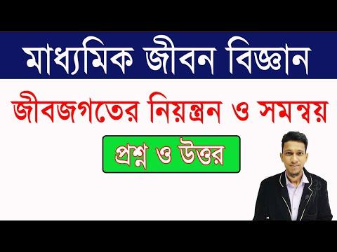 Class 10 Life Science Chapter 1 Bengali Mcq | Part 1 | Jib Jogoter Niyontron O Somonnoy | Wbbse 2021