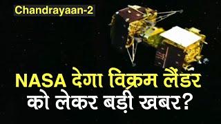 Chandrayaan 2 Vikram Lander के ऊपर से गुजरेगा NASA का  Orbiter, नासा ISRO को देगा खुशखबरी