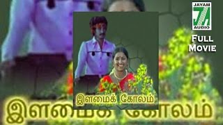 [1980] Ilamai Kolam HD Tamil Full Movie Online
