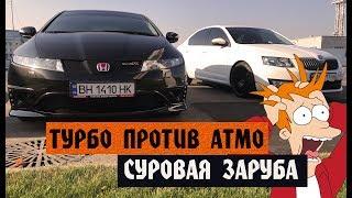 Skoda Octavia (1.8 turbo stage2) vs Honda Civic Type-R. Турбо против Атмо