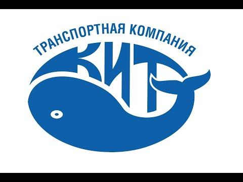 Презентационное видео Транспортная компания КИТ