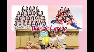 Video Thai girl group(1998-2018) download MP3, 3GP, MP4, WEBM, AVI, FLV April 2018