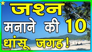 10 Best Places In The World To Celebrate New Year | नया साल मानाने की १० जगह | Hindi Video | #10ON10