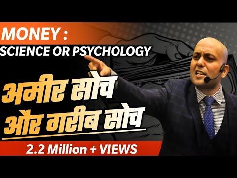 Money: Science Or Psychology | Camera 1 | अमीर सोच और गरीब सोच | Harshvardhan Jain