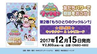 2017/12/15発売 「ゴー!ゴー!キッチン戦隊クックルン 友だちパワーで奇...