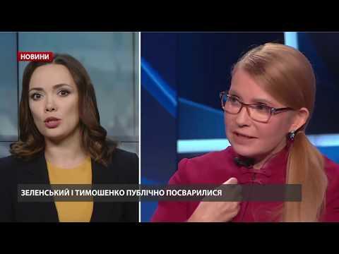 Зеленський і Тимошенко публічно посварилися