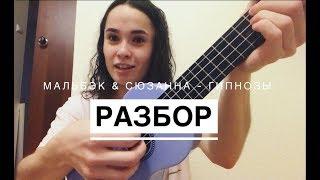 Download Как играть МАЛЬБЕК И СЮЗАННА - ГИПНОЗЫ (разбор на укулеле) Mp3 and Videos