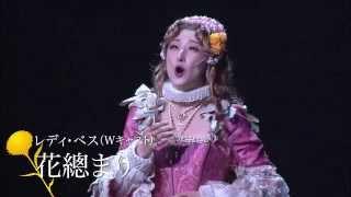 『レディ・ベス』プロモーション舞台映像 thumbnail