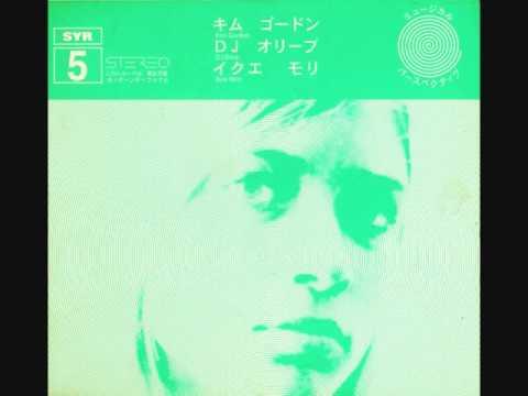 Kim Gordon, DJ Olive, Ikue Mori  ミュージカル パ一スペクティブ 2000Full Album